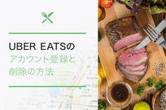 便利すぎる!フードデリバリーアプリ「UBER EATS」のアカウント登録と削除の方法