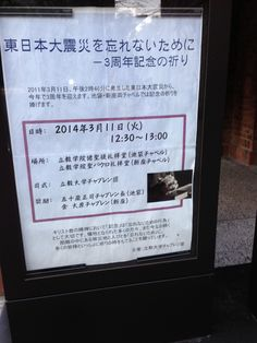 Chapel at St. Japan Earthquake, Event Ticket