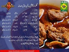 Gulzar special roghan josh masala #recipe #masalatv #ChefGulzar Cooking Recipes In Urdu, Chef Recipes, My Recipes, Favorite Recipes, Shireen Anwar Recipes, Health Benefits Of Walnuts, Masala Tv Recipe, Pakistani Dishes, Masala Spice