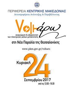 ΓΝΩΜΗ ΚΙΛΚΙΣ ΠΑΙΟΝΙΑΣ: «Volτάρω» στη Νέα Παραλία Θεσσαλονίκης