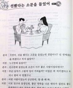 Lv4 U07 I heard a rumor that you went for a blind date.| V 다면서 (요)?, V 다고 하더니, V는 데다가, V 다 보면, 바가지를 긁다 grammar - Korean 4 TOPIK | Study Korean Online for TOPIK Test | K4T