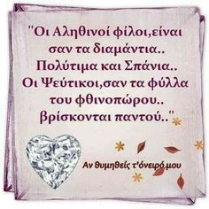 Love Quotes, Inspirational Quotes, Greek Beauty, Greek Quotes, Holidays And Events, Friendship, Letters, Pictures, Qoutes Of Love