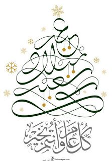 صور الكريسماس 2022 اجمل تهنئة عيد الميلاد المجيد Merry Christmas Merry Christmas Merry Xmas