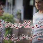 Mohabbat+ke+haseen+raastoun+par+tanha+choarh+urdu+sad+poetry+images