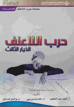 تحميل كتاب حرب اللاعنف الثالثة الخيار الثالث pdf لـ أ.أحمد عبد الحكيم و د.هشام مرسي و م.وائل عادل | مكتبة طريق العلم