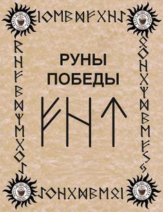 5916975_zv03YoCVu70 (465x604, 89Kb) Rune Symbols, Symbols And Meanings, Slavic Tattoo, Easy Mother's Day Crafts, Norse Runes, Best Eyebrow Products, Blog Planner, Medieval Fantasy, Numerology