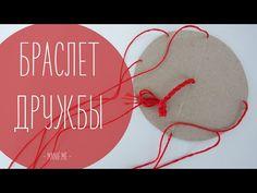 Красный браслет дружбы из ниток | DIY рукавички - YouTube
