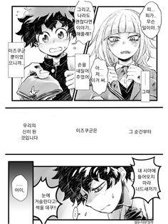 히로아카 번역[데쿠른]- 우리들의 히어로 : 네이버 블로그 Hero Academia Characters, My Hero Academia, Anime Characters, Fictional Characters, Funny Anime Pics, Female Villains, Anime Expressions, Boku No Hero Academy, I Love Anime