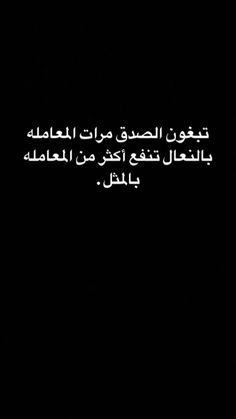 Arabic Jokes, Arabic Funny, Funny Arabic Quotes, Short Quotes Love, Love Quotes Photos, Arabic English Quotes, Snapchat Quotes, Proverbs Quotes, Relationship Goals Pictures