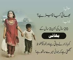 Inspirational Quotes In Urdu, Poetry Quotes In Urdu, Urdu Poetry Romantic, Urdu Quotes, Life Quotes, Soul Poetry, Poetry Feelings, Poetry Pic, Best Quotes Images