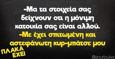 Funny Greek, Funny Moments, Laughter, Funny Quotes, Jokes, Humor, Sayings, Instagram Posts, Fandoms