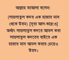 Bangla Image, Video Downloader App, Bangla Quotes, Hadith Quotes, Islamic Quotes, Ramadan, Hades, Math