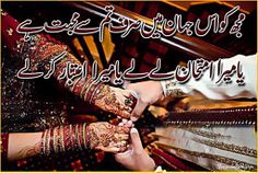2014 Latest Urdu Poetry And Shayari With Images