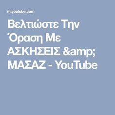 Βελτιώστε Την Όραση Με ΑΣΚΗΣΕΙΣ & ΜΑΣΑΖ - YouTube Better Life, Youtube, Youtubers, Youtube Movies
