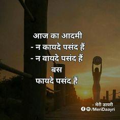 Hindi Motivational Quotes, Inspirational Quotes in Hindi - Narayan Quotes Hindi Quotes Images, Shyari Quotes, Hindi Quotes On Life, Photo Quotes, True Quotes, Words Quotes, Best Quotes, Motivational Quotes, Inspirational Quotes