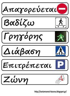 Greek Language, Counseling, Back To School, Transportation, Kindergarten, Preschool, Education, Blog, Kids