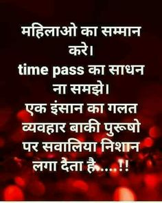 Allah Quotes, Hindi Quotes, Qoutes, Life Quotes, Education Quotes In Hindi, Gujarati Quotes, Time Passing, Bhagavad Gita, No Time For Me