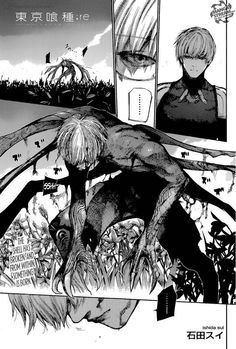 Tokyo Ghoul:re 76 - Page 1