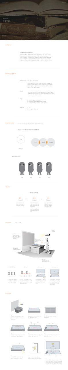 B499329 kimeunbi_project 02 _ 역사를 부탁해