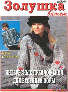 Золушка вяжет 1999-05 - Золушка Вяжет - Журналы по рукоделию - Страна рукоделия