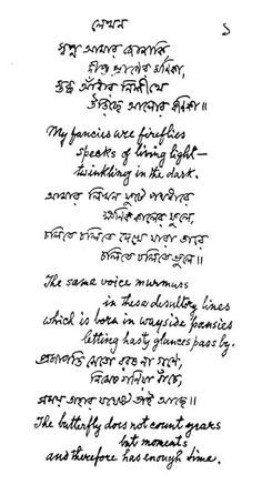 Tagore handwriting Bengali - Bengali alphabet - Wikipedia, the free encyclopedia Rabindranath Tagore Poem, Photo Essay Examples, Tagore Quotes, Bengali Poems, Asia Online, Bangla Quotes, Writers And Poets, Smile Quotes, Woman Quotes