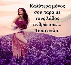 Words Quotes, Love Quotes, Feeling Loved Quotes, Greek Quotes, Ball Gowns, Feelings, Formal Dresses, Life, Posts