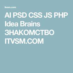 AI PSD CSS JS PHP Idea Brains ЗНАКОМСТВО ITVSM.COM Brain, The Brain