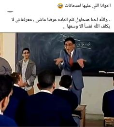 Arabic Funny, Funny Arabic Quotes, Cover Photo Quotes, Best Quotes, Fun Quotes, Joke Of The Day, Cover Photos, Sarcasm, Funny Jokes