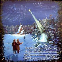 Хай різдвяна добра казка Подарує тепло й ласку. Хай різдвяні теплі зорі Знищать смуток весь і горе. Щастя, радості й добра. З РІЗДВОМ!!!
