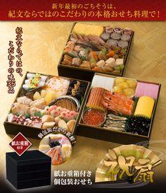 おせち料理.com: 紀文 祝扇 お重箱付き 26,460円