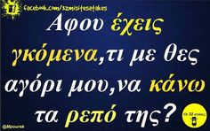 Funny Greek, Greek Quotes, Lol, Let It Be, Humor, Feelings, My Favorite Things, Words, Memes