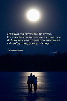 Όνειρα γλυκά ουτοπικέ κι άγνωστε κόσμε μου..... Φιλιά πολλά, καλό Σαββατόβραδο όπου αγαπάτε! Όλα είναι στιγμές που γίνονται ανάμνηση. Αυτός είναι ο σκοπός τους.... Κρατείστε μόνο τις στιγμές που οι νύχτες είχαν ένα μοναδικό άρωμα για εσάς, όταν το φεγγάρι έλουζε τον κόσμο σας  κ φυλάξτε τις εκεί που μόνο εσείς θα έχετε το κλειδί....🌹 Stars At Night, Greek Quotes, Philosophy, Love Quotes, Literature, Thoughts, Feelings, Sayings, Words