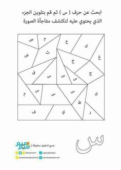 Arabic Alphabet Letters, Arabic Alphabet For Kids, Alphabet Worksheets, Preschool Worksheets, Letter Recognition Kindergarten, Alphabet Arabe, Learn Arabic Online, Arabic Lessons, Islam For Kids