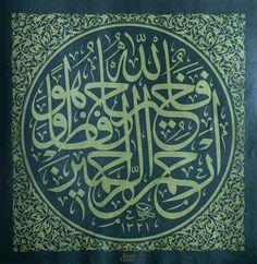 """© Sami Efendi - Müsenna Levha - Ayet-i Kerime """"Allah, en hayırlı koruyandır, O, merhametlilerin merhametlisidir. (Yusuf Sûresi, 64.ayetten)"""""""