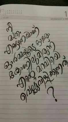 Typoo Good Night Messages, Good Night Quotes, Wall Quotes, True Quotes, Deep Quotes, Love Quotes In Malayalam, Intense Quotes, Positive Attitude Quotes, Best Friendship Quotes