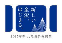 2015年春の北陸新幹線金沢開業に向けたキャッチフレーズ・ロゴマーク