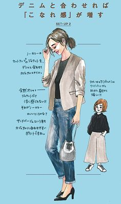 30代から必要なのは、センスではなく「TPO」 #oookickoooのファッション大図鑑 きくちあつこ cakes(ケイクス)