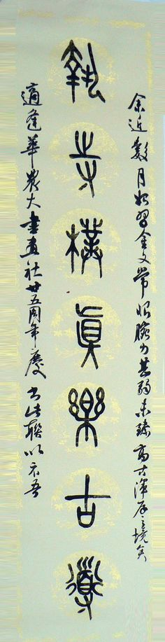 Various Artists - Zhuan Style Calligraphy Artwork from Shawn Liu #shodo…