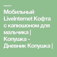 Мобильный LiveInternet Кофта с капюшоном для мальчика   Копушка - Дневник Копушка  