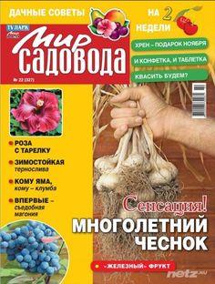 Мир садовода №22 ноябрь 2011