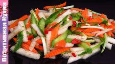СУНДУК ВИТАМИНОВ на Вашем столе! Японский салат ФУДЗИ с вкусной легкой заправкой - YouTube