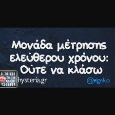 "5,978 ""Μου αρέσει!"", 82 σχόλια - @international_quotess στο Instagram: "" #greekquote #otoixos"""
