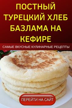 Apple Recipes, Bread Recipes, Cooking Recipes, Healthy Recipes, No Cook Meals, Kids Meals, Chocolate Garnishes, Turkish Kitchen, Naan