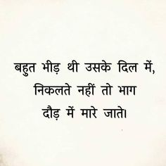 Kind Heart Quotes, Love Hate Quotes, Quotes About Hate, Deep Thought Quotes, Good Thoughts Quotes, Chankya Quotes Hindi, Me Quotes, Funny Quotes, Diary Quotes