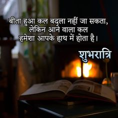 Good Night Wishes Images – Good Night Wishes in Hindi – Good Night Wallpaper Good Night Msg, Good Night Thoughts, Good Night Love Messages, Good Night Love Images, Good Night Friends, Good Night Wishes, Good Morning Messages, Night Messages, Motivational Picture Quotes