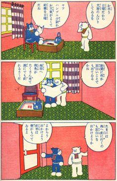 Today's panel: Norakuro by Suiho Tagawa Japanese Cartoon, Japanese Art, Japanese Style, Classic Comics, Texture, Manga, Illustration, Inspiration, Cartoons