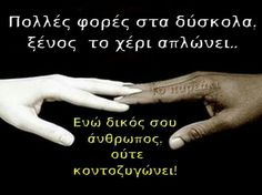 Αχχχ ποσο αληθινό... Greek Quotes, Great Words, So True, True Words, Good To Know, Quote Of The Day, Favorite Quotes, Life Is Good, Quotations
