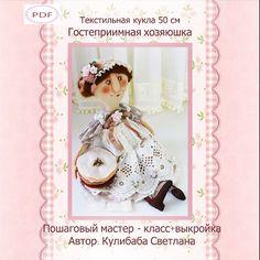 Жили были куклы веселушки Светланы Кулибабы : Мастер - класс PDF.  Текстильная кукла.