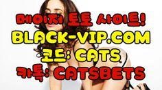 달팽이게임か BLACK-VIP.COM 코드 : CATS 단폴배팅 달팽이게임か BLACK-VIP.COM 코드 : CATS 단폴배팅 달팽이게임か BLACK-VIP.COM 코드 : CATS 단폴배팅 달팽이게임か BLACK-VIP.COM 코드 : CATS 단폴배팅 달팽이게임か BLACK-VIP.COM 코드 : CATS 단폴배팅