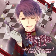 "AmiAmi [Character & Hobby Shop]   CD Taisho x Taisho Alice Character Song Series vol.6 ""Mahoutsukai"" / Wataru Hatano(Back-order)"